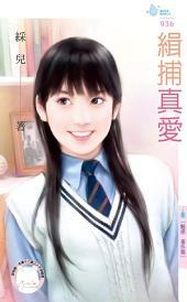 緝捕真愛~魅惑 番外篇: 禾馬文化水叮噹系列386