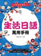 生活日語萬用手冊: 日語大師07