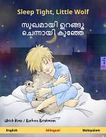 Sleep Tight, Little Wolf – സുഖമായി ഉറങ്ങൂ ചെന്നായി കുഞ്ഞേ (English – Malayalam)
