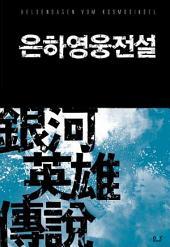 은하영웅전설 (외전포함) (전15권/완결): 1권