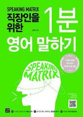 스피킹 매트릭스: 직장인을 위한 1분 영어 말하기: 과학적 3단계 영어 스피킹 훈련 프로그램