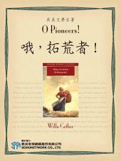 O Pioneers! (哦,拓荒者!)