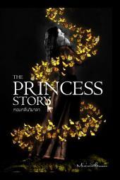 หอมกลิ่นวิมาลา (The Princess Story 2)