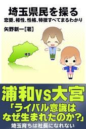 埼玉県民を操る: 恋愛、相性、性格、特徴すべてまるわかり