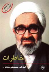 خاطرات آیت الله حسینعلی منتظری: khaterat Ayatollah Hosseinali Montazeri