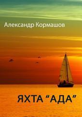Яхта «Ада»