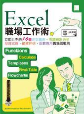 Excel職場工作術:立即上手的16個收支圖表、市調統計分析、投資試算、績效評核、函數應用職場即戰例