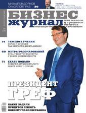 Бизнес-журнал, 2008/01: Волгоградская область