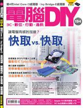 電腦DIY 9月號/2013 第194期: 讓電腦有感的加速? 快取 vs. 快取