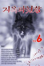 지옥파천황 6 완결