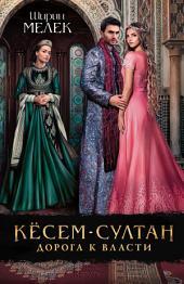 Кёсем-султан, Дорога к власти