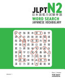 JLPT N2 Japanese Vocabulary Word Search