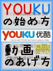 最新版 『 中国版YouTubeである YOUKU (ヨウク) の始め方、動画のあげ方 (2017.07) 』 - Youku(ヨウク) と Alibaba(アリババ) / YOUKU で広告収入をゲット-