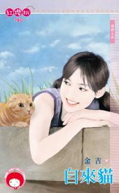 自來貓~情狩之四: 禾馬文化紅櫻桃系列776