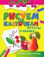 Фрукты и овощи: [для дошкольного возраста