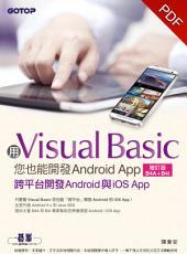 用Visual Basic您也能開發Android App(增訂版B4A+B4i)--跨平台開發Android與iOS App(電子書)