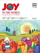 Joy to the world 佳音英語世界雜誌 第196期: 2016年4月號