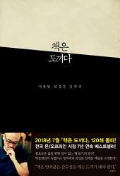 책은 도끼다: 박웅현 인문학 강독회