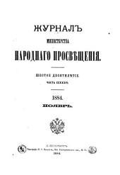 Журнал Министерства народнаго просвѣщения: Том 236