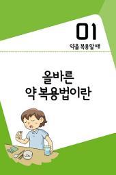 60초 생활코칭 29-약품(생활상식15)
