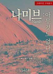 나미브 (Namib) : 아무것도 없다