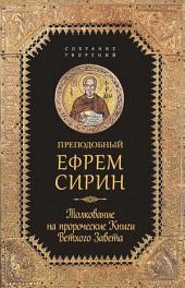 Собрание творений. Толкование на пророческие Книги Ветхого Завета