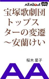 宝塚歌劇団トップスターの変遷~安蘭けい