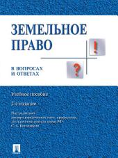 Земельное право в вопросах и ответах. 2-е издание