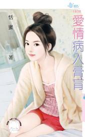愛情病入膏肓: 禾馬文化水叮噹系列480