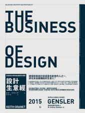 設計生意經: 空間設計師的創業獲利提案
