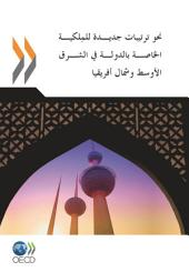 Towards New Arrangements for State Ownership in the Middle East and North Africa (Arabic version): (Arabic version)
