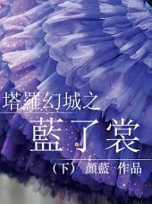 塔羅幻城之藍了裳(下)