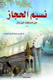 نسيم الحجاز من مسجد ابن باز (1)