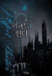 [세트] 퍼펙트 헌터 (전8권/완결)