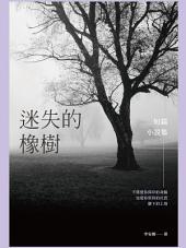 迷失的橡樹: 短篇小說集
