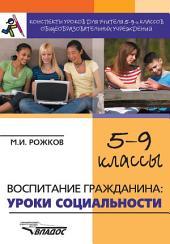 Конспекты уроков для учителя 5–9 классов общеобразовательных учреждений. Воспитание гражданина: уроки социальности