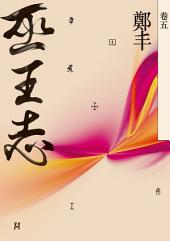 巫王志.卷五(最終卷)