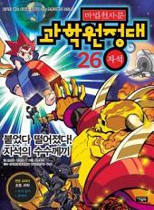 마법천자문 과학원정대 26권