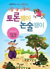 (원)시골쥐와 서울쥐