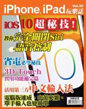 iPhone, iPad玩樂誌 Vol.30