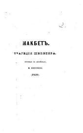 Макбетъ: трагедія [in prose] ... Переводъ съ англійскаго М. Лихонина..