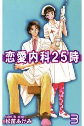 恋愛内科25時(3)