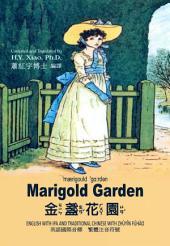 07 - Marigold Garden (Traditional Chinese Zhuyin Fuhao with IPA): 金盞花園(繁體注音符號加音標)