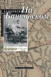 На Банковском (версия с документами и фотографиями)