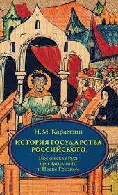 История государства Российского. В 4 т. Т. 3: От правления великого князя Василия Иоанновича
