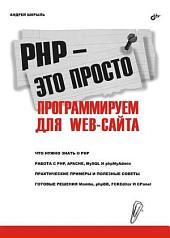 PHP - это просто. Программируем для Web-сайта