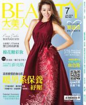 BEAUTY大美人NO.143 (2015年7月號): 暖男系保養
