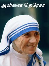 Mother Theresa in Tamil: அன்னை தெரேசா