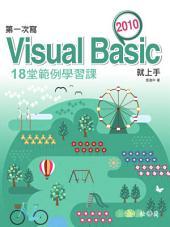 第一次寫Visual Basic 2010就上手: 18堂範例學習課
