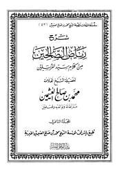 شرح رياض الصالحين - ج 2- 10المبادرة إلى الخيرات - 27باب تعظيم حرمات المسلم - 87 - 239